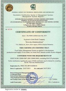 сертификат-СМБПП-на-англ