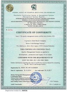 Сертификаты качества продукции Кировского Хладокомбината