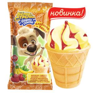 Белка и Стрелка, Мороженое сливочное банановое с фруктово-ягодным наполнителем клубника в вафельном стаканчике